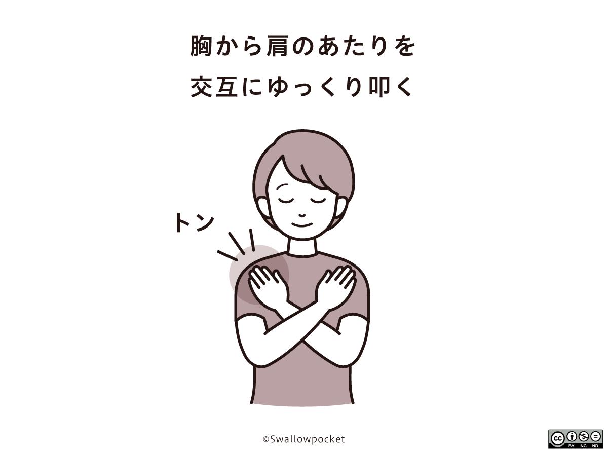 胸から肩のあたりを交互にゆっくり叩く