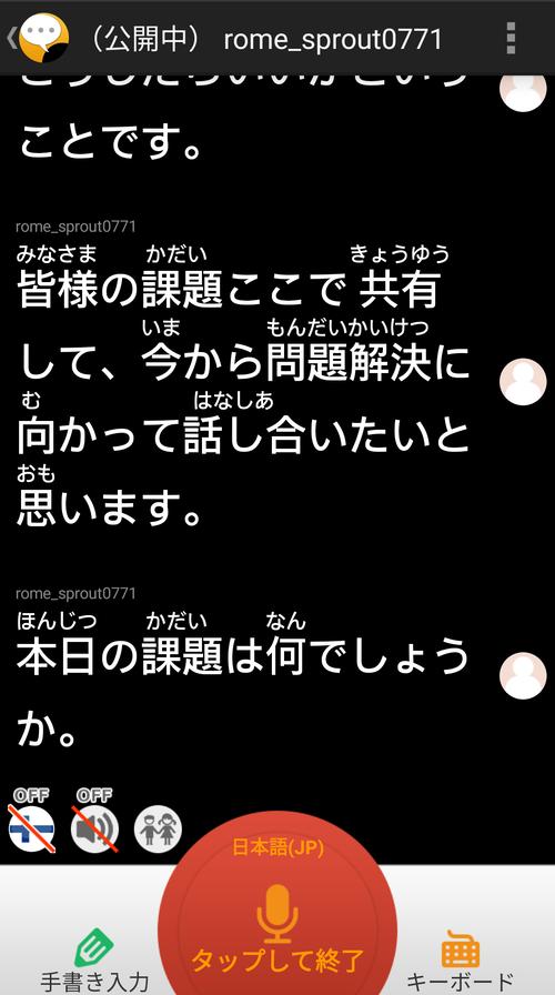 UDトークの画面のスクリーンショット。音声での発言内容が、ふりがなつきの文字として、画面に表示されている。操作ボタンとして、「手書き入力」「タップして終了」「キーボード」が表示されている。