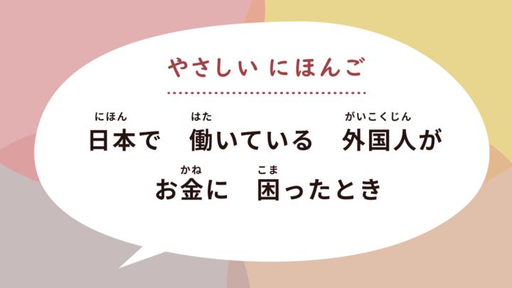 日本で 働いている 外国人が お金に 困ったとき(にほんで はたらいている がいこくじんが おかねに こまったとき)