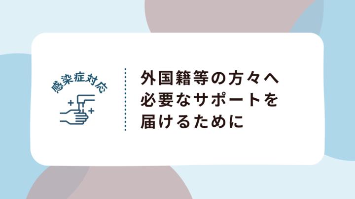 外国籍等の方々へ、新型コロナウイルスの情報や必要なサポートを届けるために(一般社団法人kuriya調査レポート)