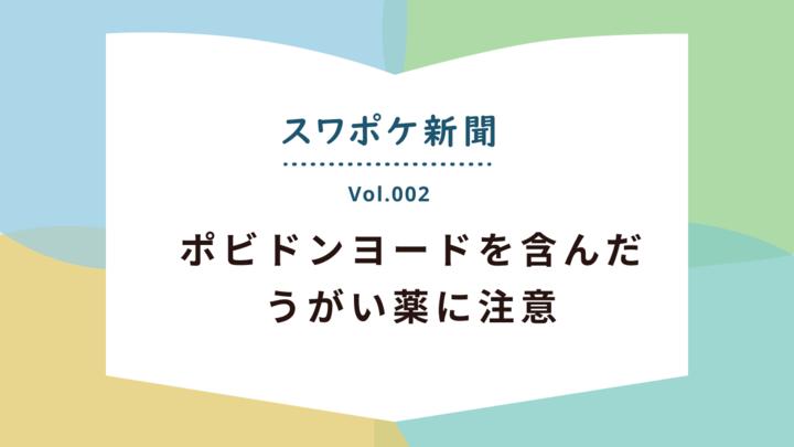 COVID-19関連ニュース(2020年8月3日~8月9日)│スワポケ新聞 Vol.2