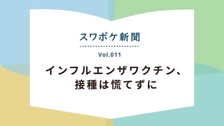COVID-19関連ニュース(2020年10月5日~10月11日)│スワポケ新聞 Vol.11