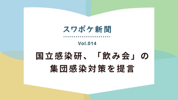 COVID-19関連ニュース(2020年10月26日~11月1日)│スワポケ新聞 Vol.14