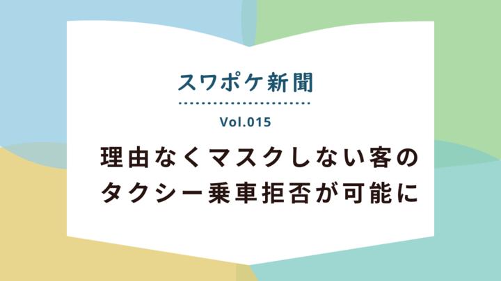 COVID-19関連ニュース(2020年11月2日~11月8日)│スワポケ新聞 Vol.15