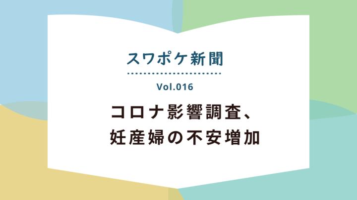 COVID-19関連ニュース(2020年11月9日~11月15日)│スワポケ新聞 Vol.16