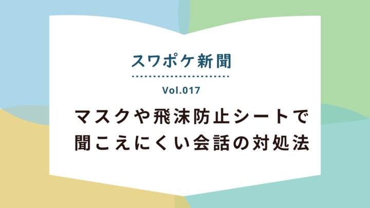 COVID-19関連ニュース(2020年11月16日~11月22日)│スワポケ新聞 Vol.17