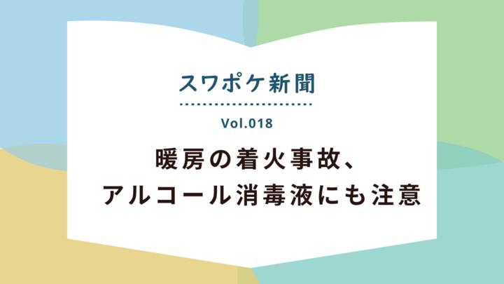 COVID-19関連ニュース(2020年11月23日~11月29日)│スワポケ新聞 Vol.18