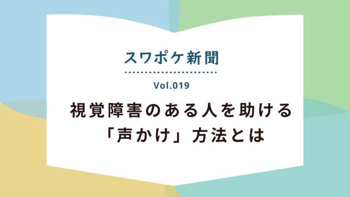 COVID-19関連ニュース(2020年11月30日~12月6日)│スワポケ新聞 Vol.19