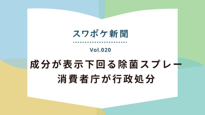 COVID-19関連ニュース(2020年12月7日~12月13日)│スワポケ新聞 Vol.20