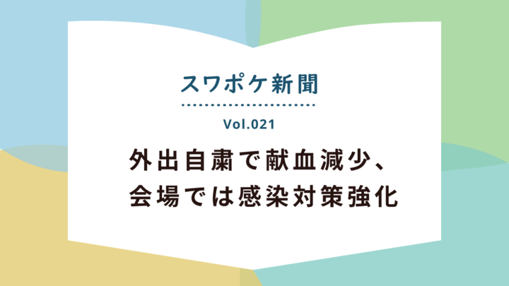 COVID-19関連ニュース(2020年12月14日~12月20日)│スワポケ新聞 Vol.21