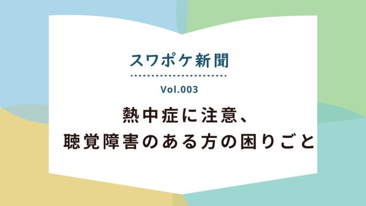 COVID-19関連ニュース(2020年8月10日~8月16日)│スワポケ新聞 Vol.3