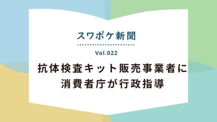 COVID-19関連ニュース(2020年12月21日~12月27日)│スワポケ新聞 Vol.22