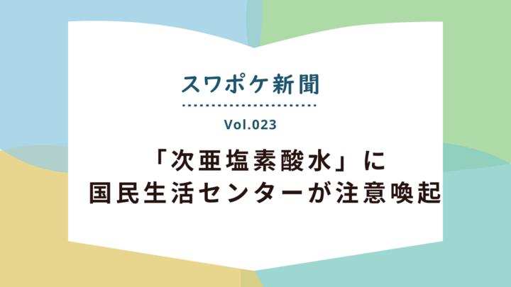 COVID-19関連ニュース(2020年12月28日~2021年1月3日)│スワポケ新聞 vol.23