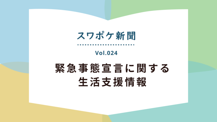 COVID-19関連ニュース(2021年1月4日~1月10日)│ スワポケ新聞 Vol.24