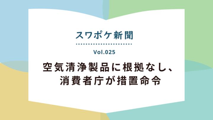 COVID-19関連ニュース(2021年1月11日~1月17日)│スワポケ新聞 Vol.25