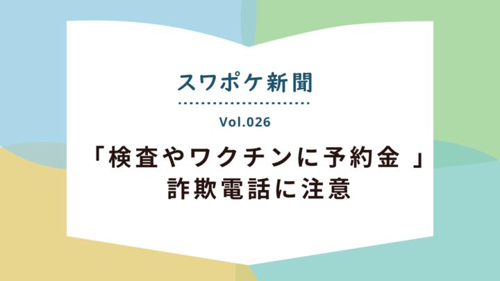 COVID-19関連ニュース(2021年1月18日~1月24日)│スワポケ新聞 Vol.26