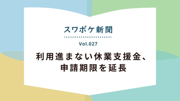COVID-19関連ニュース(2021年1月25日~1月31日)│スワポケ新聞 Vol.27