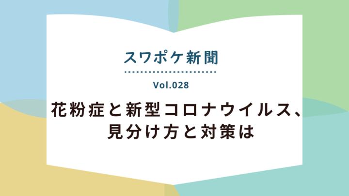 COVID-19関連ニュース(2021年2月1日~2月7日)│スワポケ新聞 Vol.28