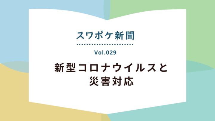COVID-19関連ニュース(2021年2月8日~2月14日)│スワポケ新聞 Vol.29