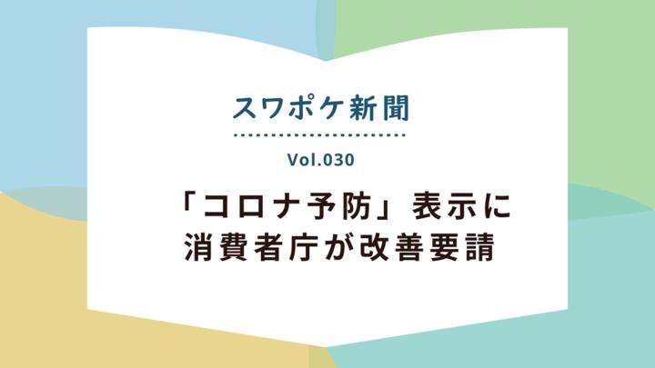 COVID-19関連ニュース(2021年2月15日~2月21日)│スワポケ新聞 Vol.30