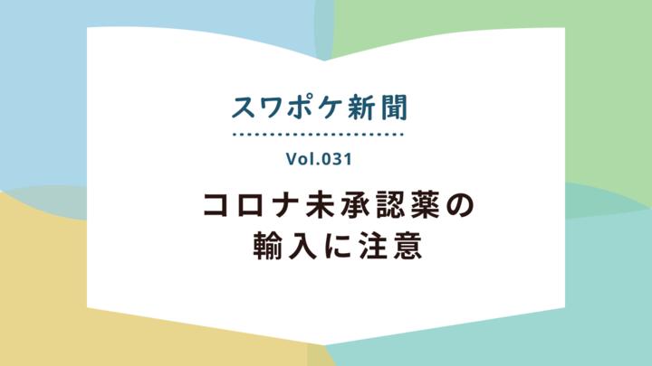 COVID-19関連ニュース(2021年2月22日~2月28日)│スワポケ新聞 Vol.31