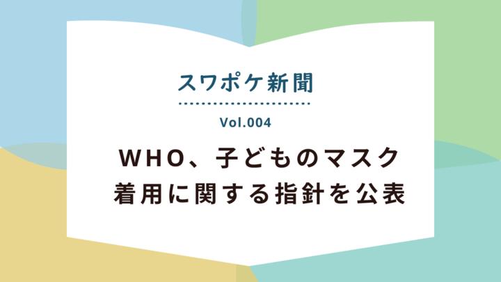 COVID-19関連ニュース(2020年8月17日~8月23日)│スワポケ新聞 Vol.4