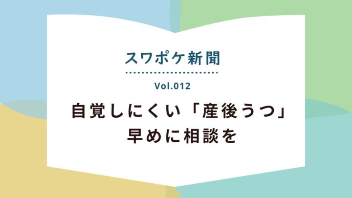 COVID-19関連ニュース(2020年10月12日~10月18日)│スワポケ新聞 Vol.12
