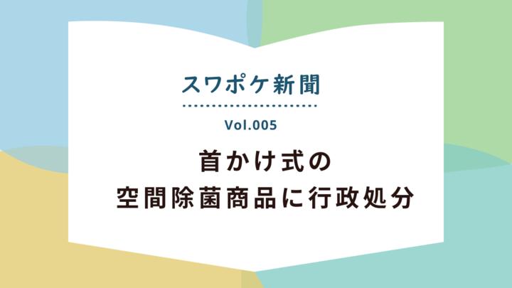 COVID-19関連ニュース(2020年8月24日~8月30日)│スワポケ新聞 Vol.5