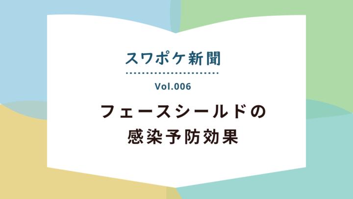 COVID-19関連ニュース(2020年8月31日~9月6日)│スワポケ新聞 Vol.6