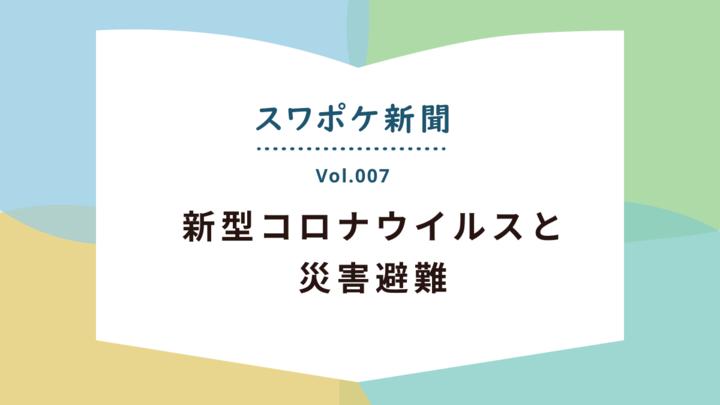 COVID-19関連ニュース(2020年9月7日~9月13日)│スワポケ新聞 Vol.7