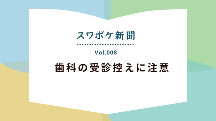 COVID-19関連ニュース(2020年9月14日~9月20日)│スワポケ新聞 Vol.8