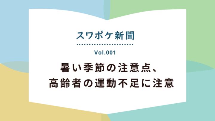 COVID-19関連ニュース(2020年7月19日~7月26日)│スワポケ新聞 Vol.1