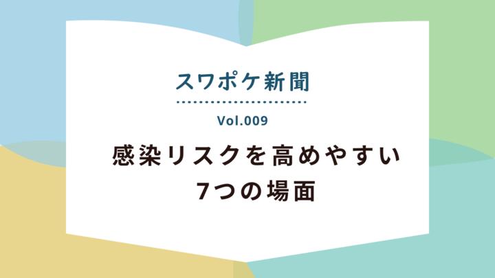 COVID-19関連ニュース(2020年9月21日~9月27日)│スワポケ新聞 Vol.9