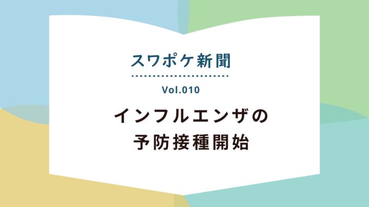 COVID-19関連ニュース(2020年9月28日~10月4日)│スワポケ新聞 Vol.10