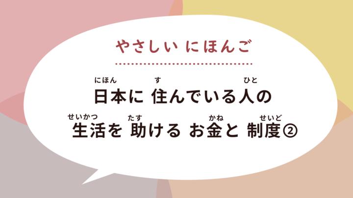 日本に 住んでいる人の 生活を 助ける お金と 制度②(にほん に すんでいる ひと の せいかつ を たすける おかね と せいど②)