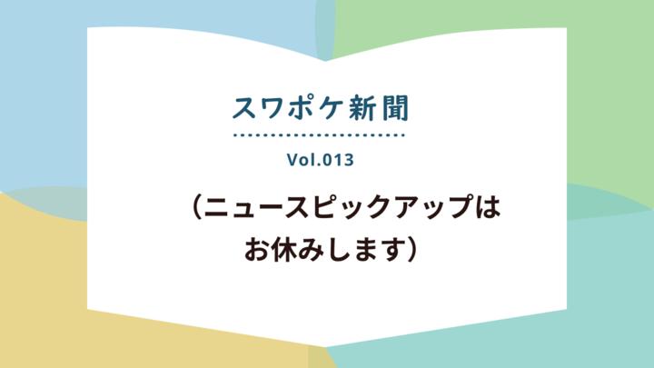 COVID-19関連ニュース(2020年10月19日~10月25日)│スワポケ新聞 Vol.13